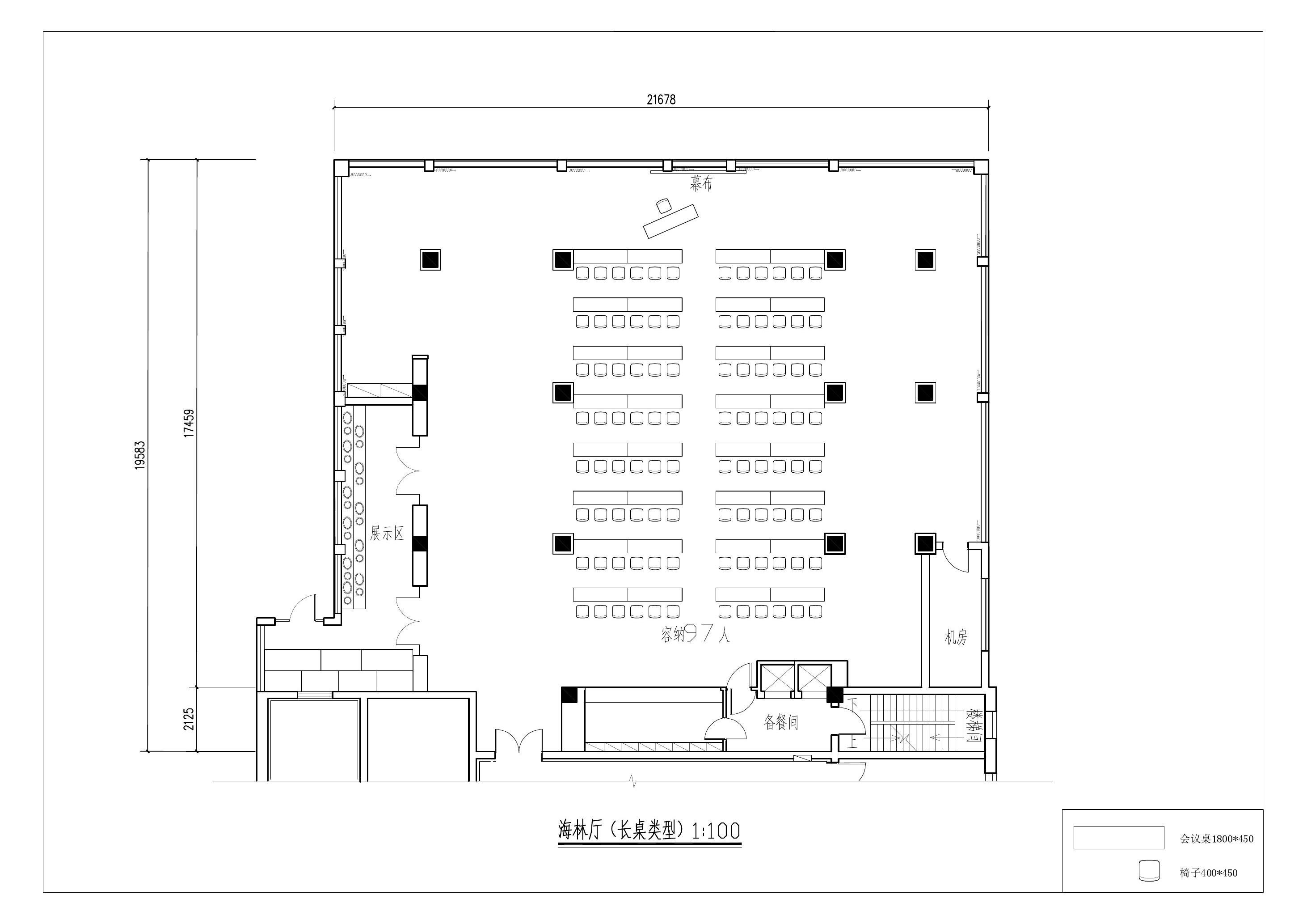 海林厅长桌平面布置图_modified.jpg