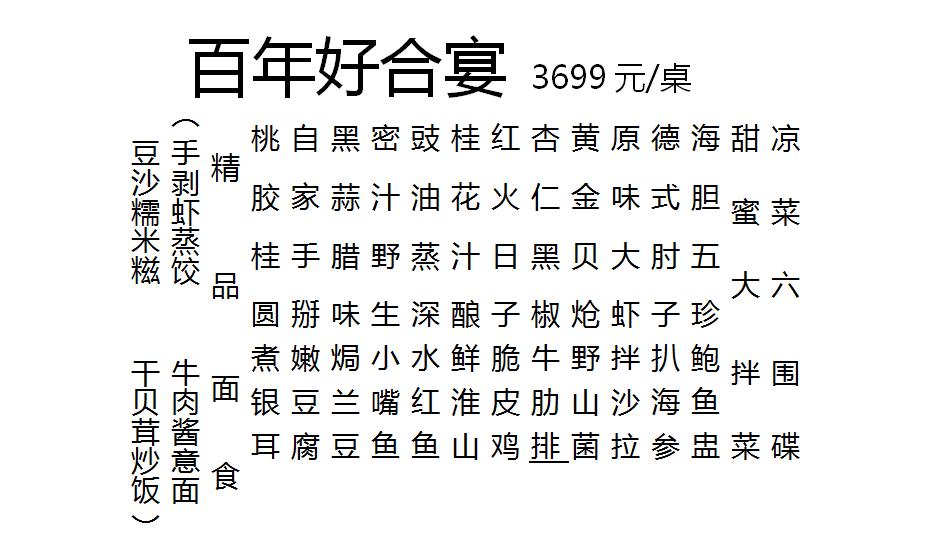 3699百年好合.png