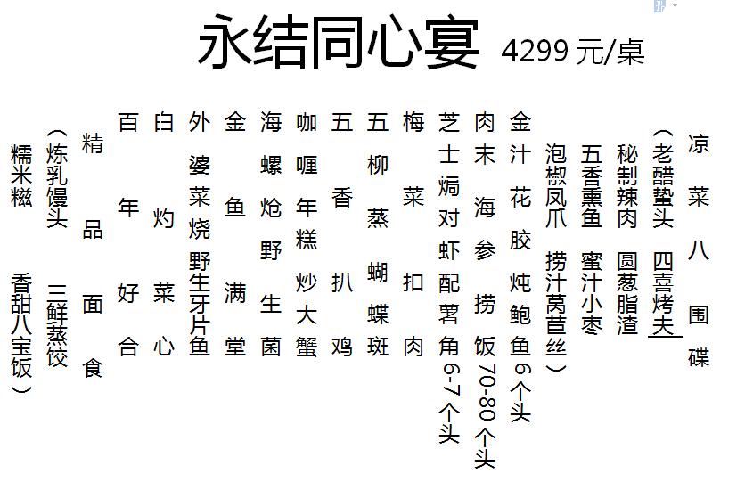 永结同心4299.png