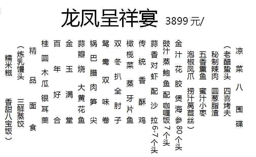 龙凤呈祥3899.png